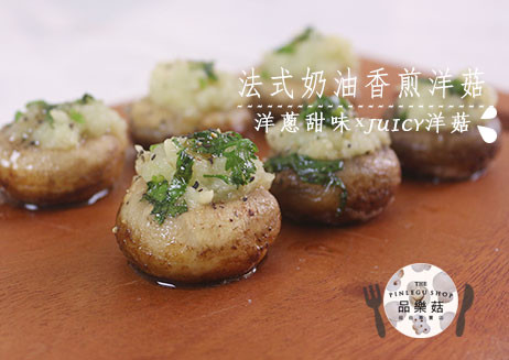 法國菜料理DIY-法式奶油香煎洋菇
