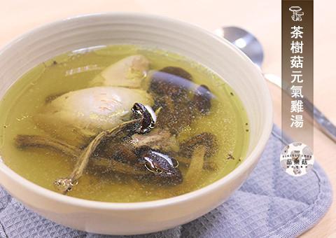 無添加調味料「茶樹菇雞湯」最純粹的湯品!