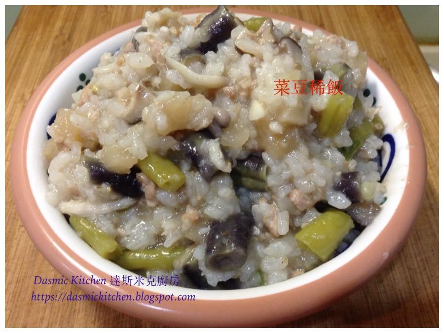 菜豆鹹粥(2-3人份)