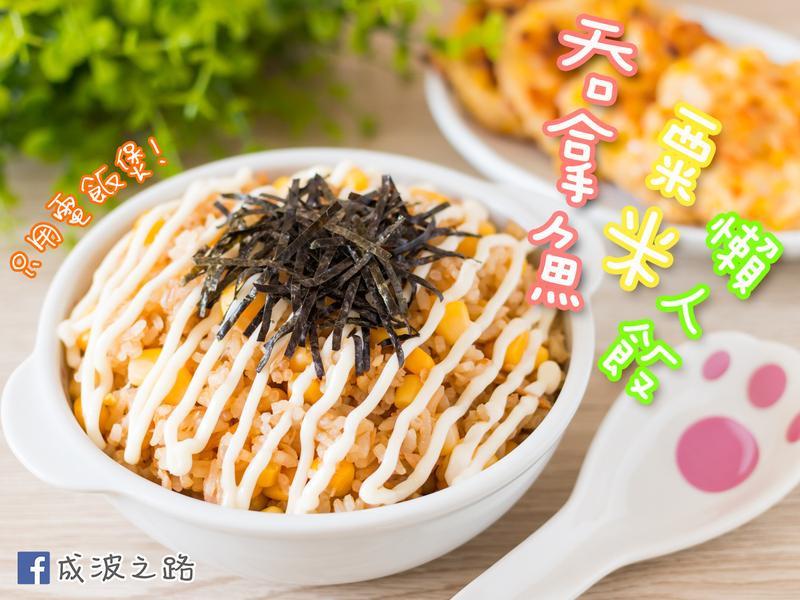 電鍋料理 鮪魚玉米懶人飯