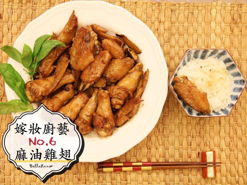 超下飯暖身麻油雞翅 【嫁妝廚藝】
