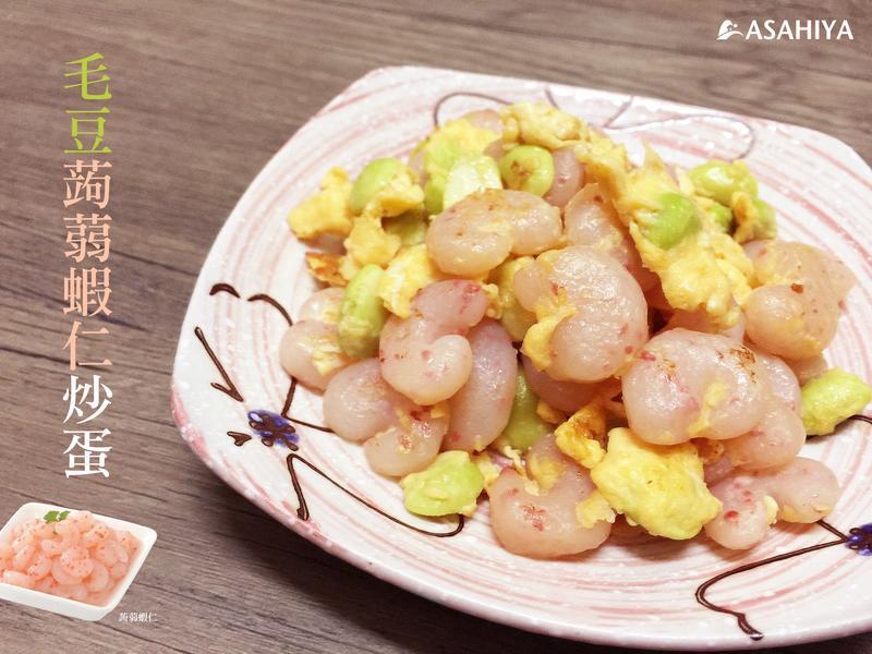 毛豆蒟蒻蝦仁炒蛋