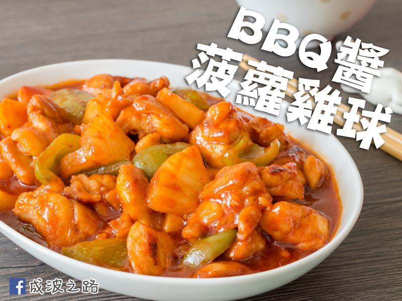 燒烤醬鳳梨雞球
