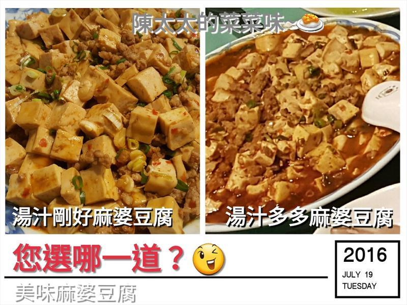 拌飯好吃麻婆豆腐