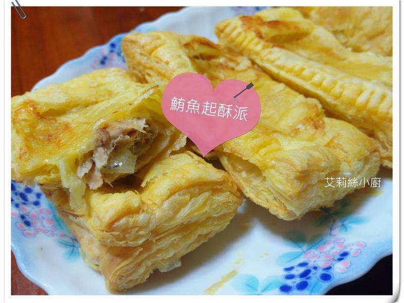 香酥鮪魚派(鮪魚沙拉)