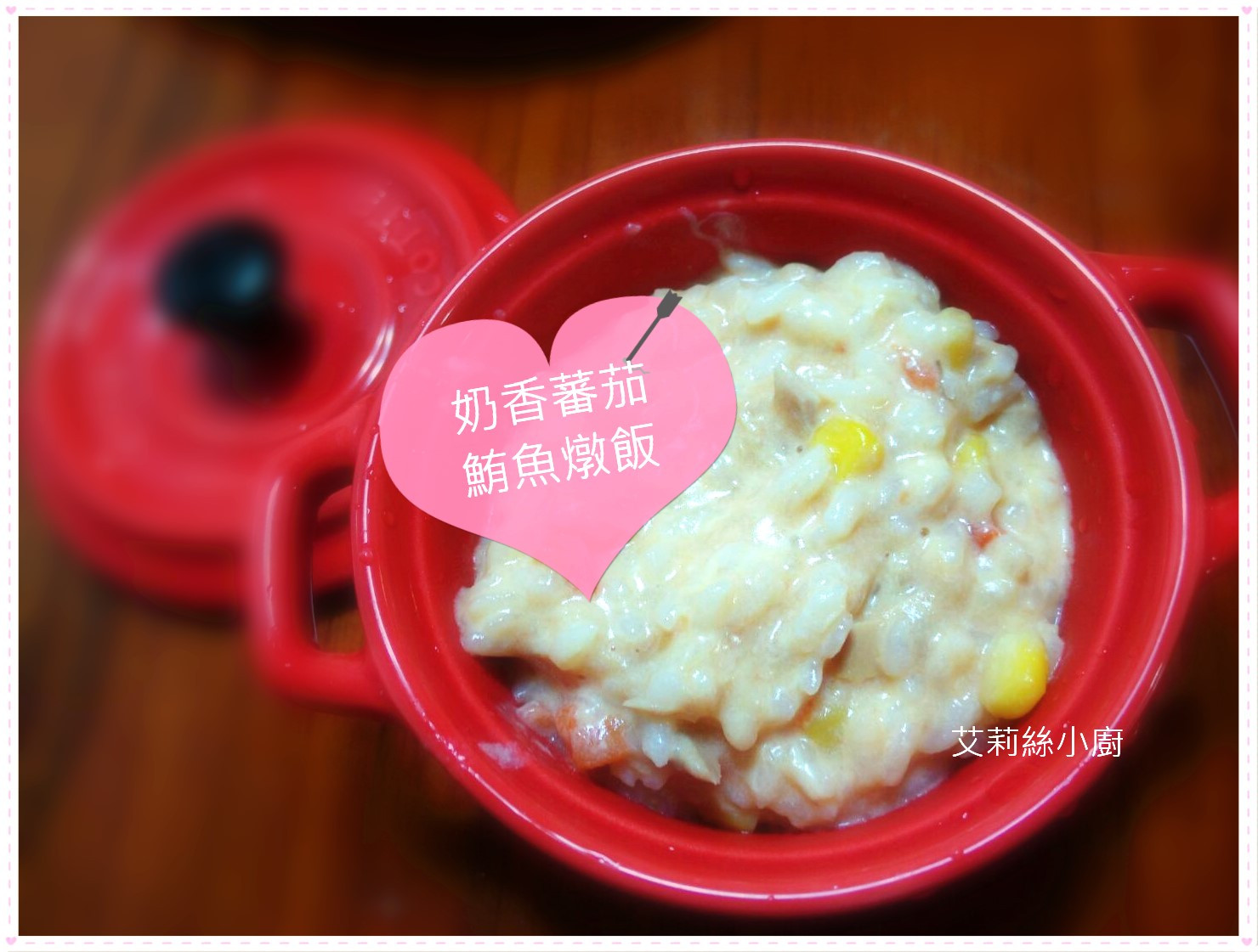 奶香蕃茄鮪魚燉飯
