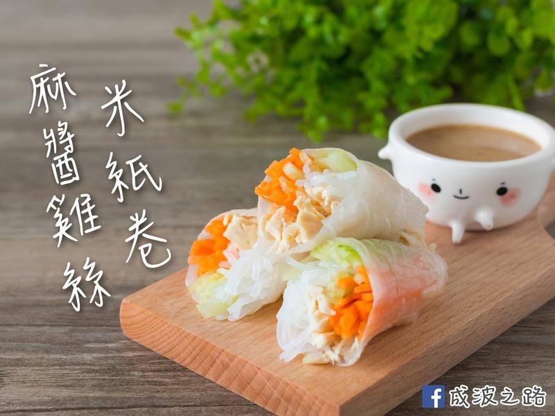 【簡易冷盤】麻醬雞絲米紙卷
