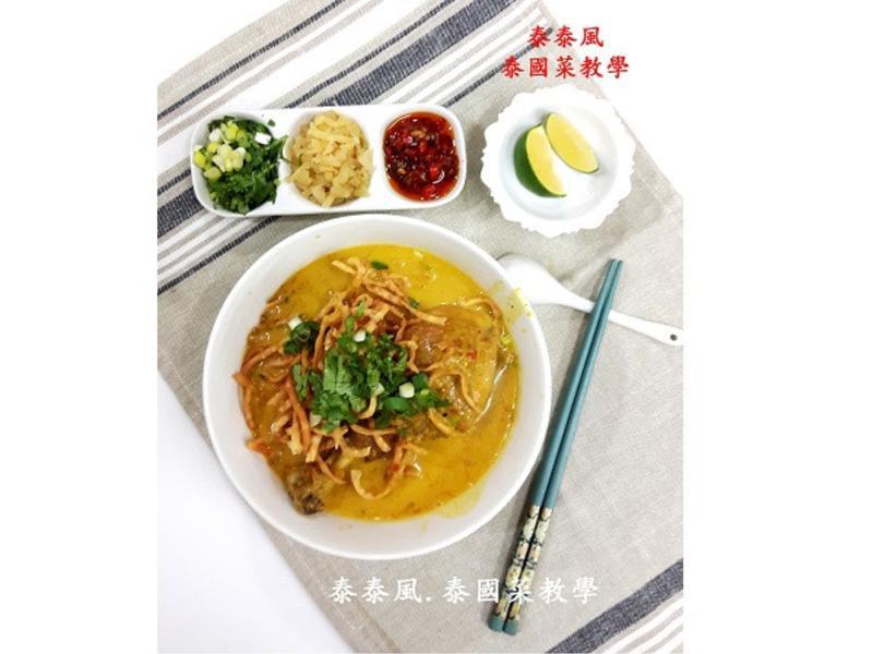 黃咖哩醬煮清邁咖哩麵