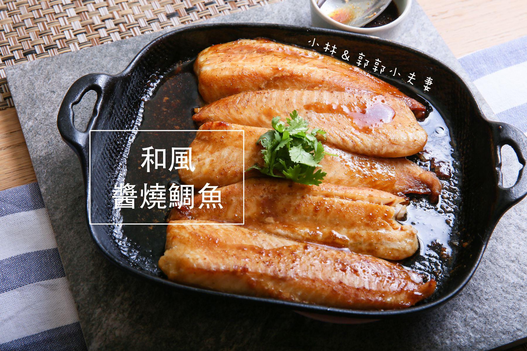 零失敗+零流汗「和風醬燒鯛魚」食譜
