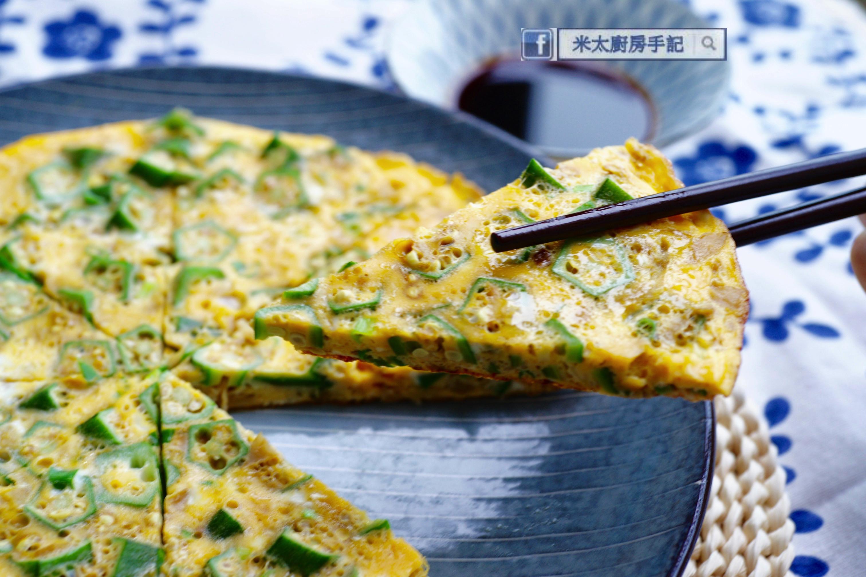 秋葵菜脯蛋餅