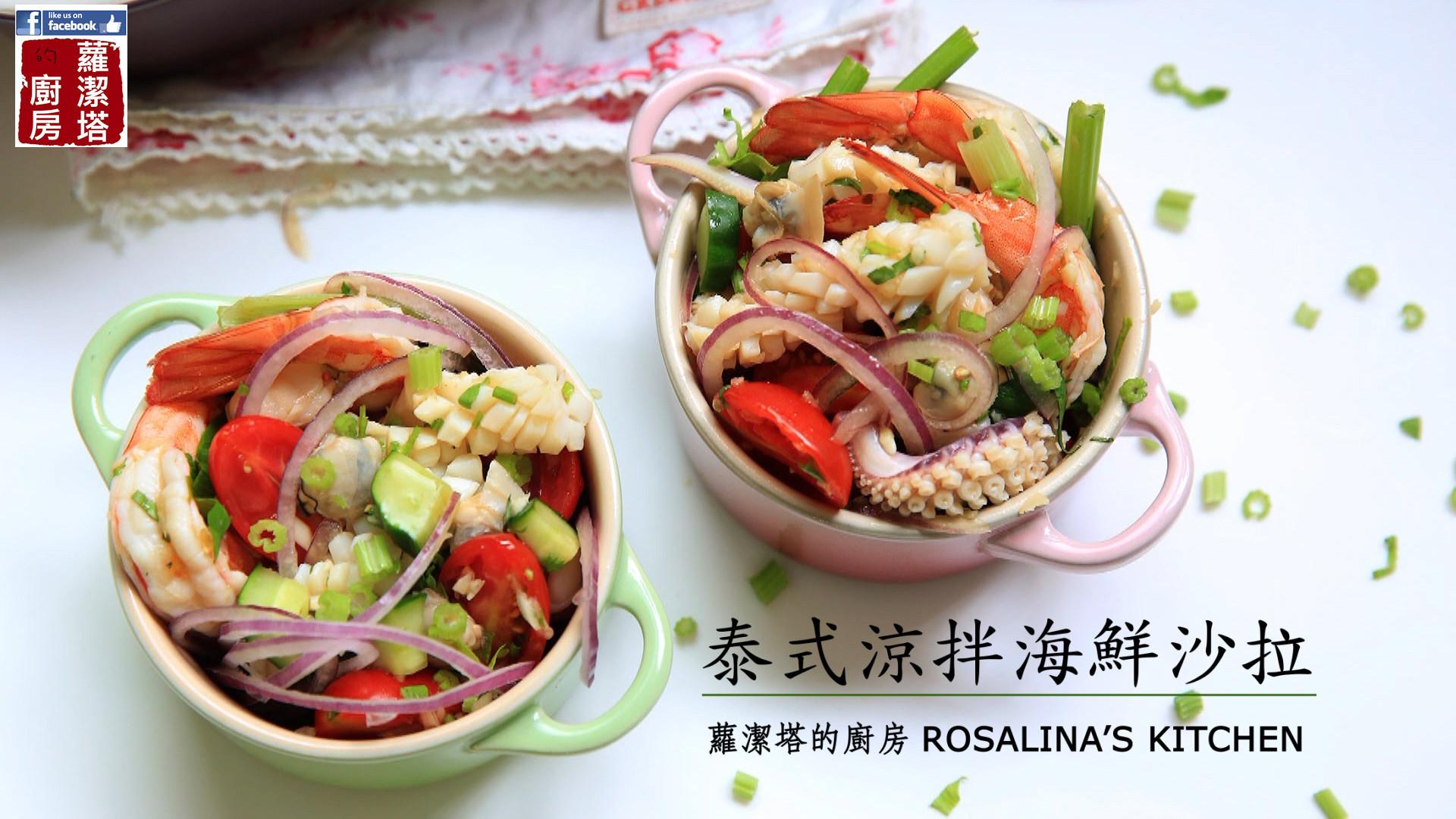 泰式涼拌海鮮沙拉。