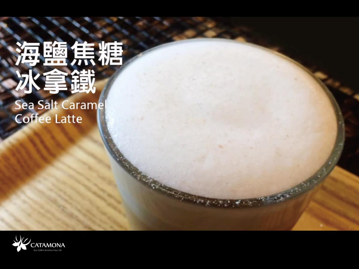 【海鹽焦糖拿鐵】 Catamona咖啡