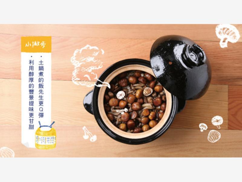 掌廚房-栗子野菇炊飯