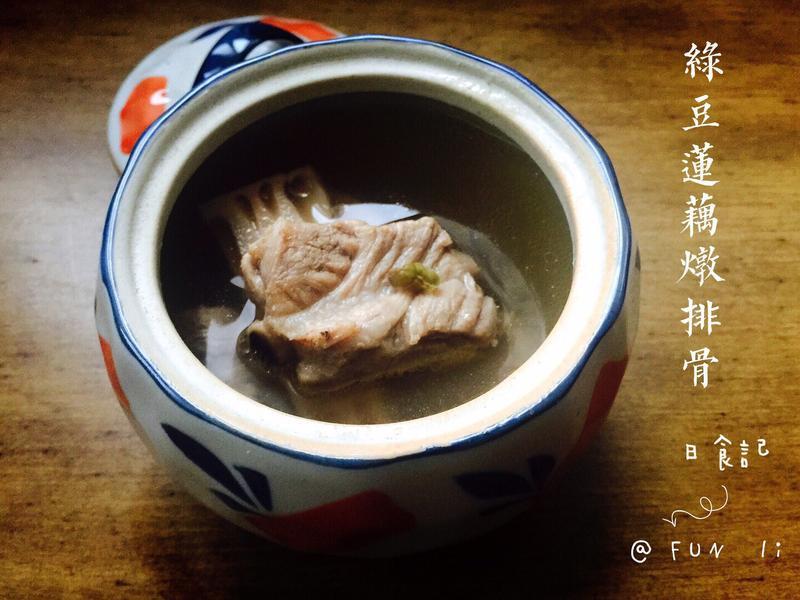 綠豆蓮藕燉排骨