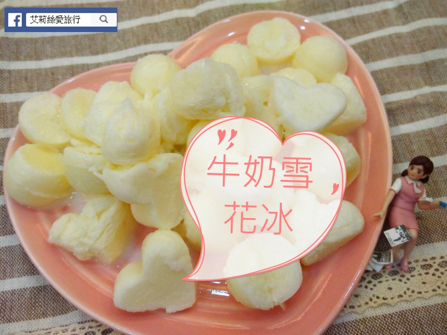 【牛奶雪花冰】超簡易!