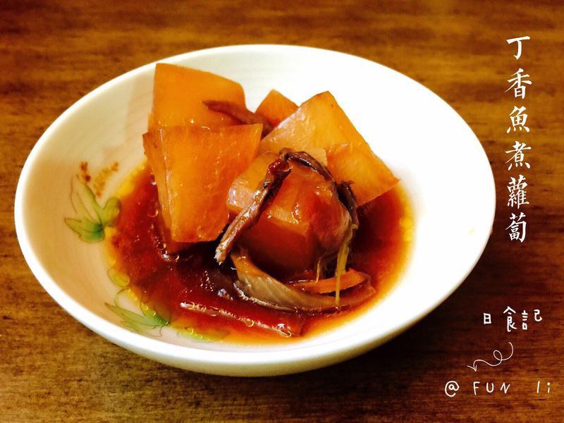 丁香魚乾煮蘿蔔