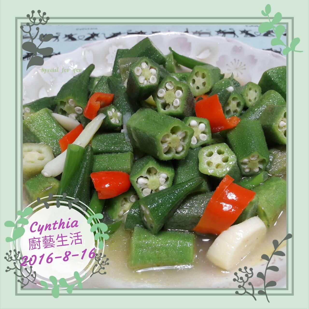 辣炒紅綠秋葵