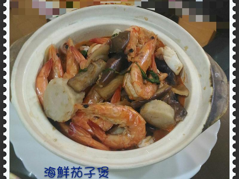 海鮮茄子煲
