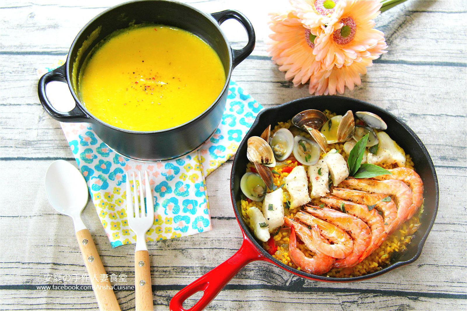 西班牙海鮮燉飯+南瓜濃湯