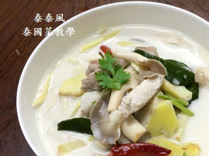 嫩南薑煮雞湯