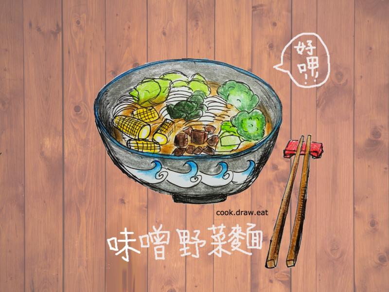 味噌野菜麵