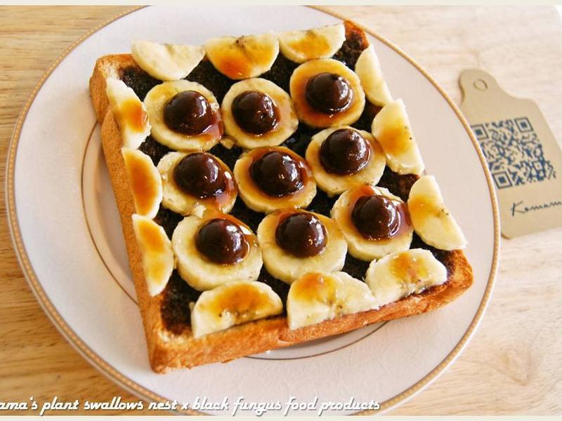黑Q香蕉巧克力吐司.柯媽媽の植物燕窩
