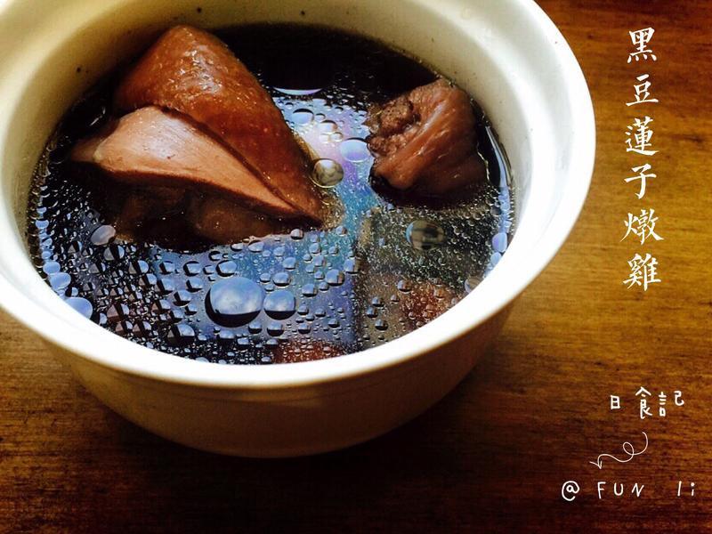 黑豆蓮子燉雞