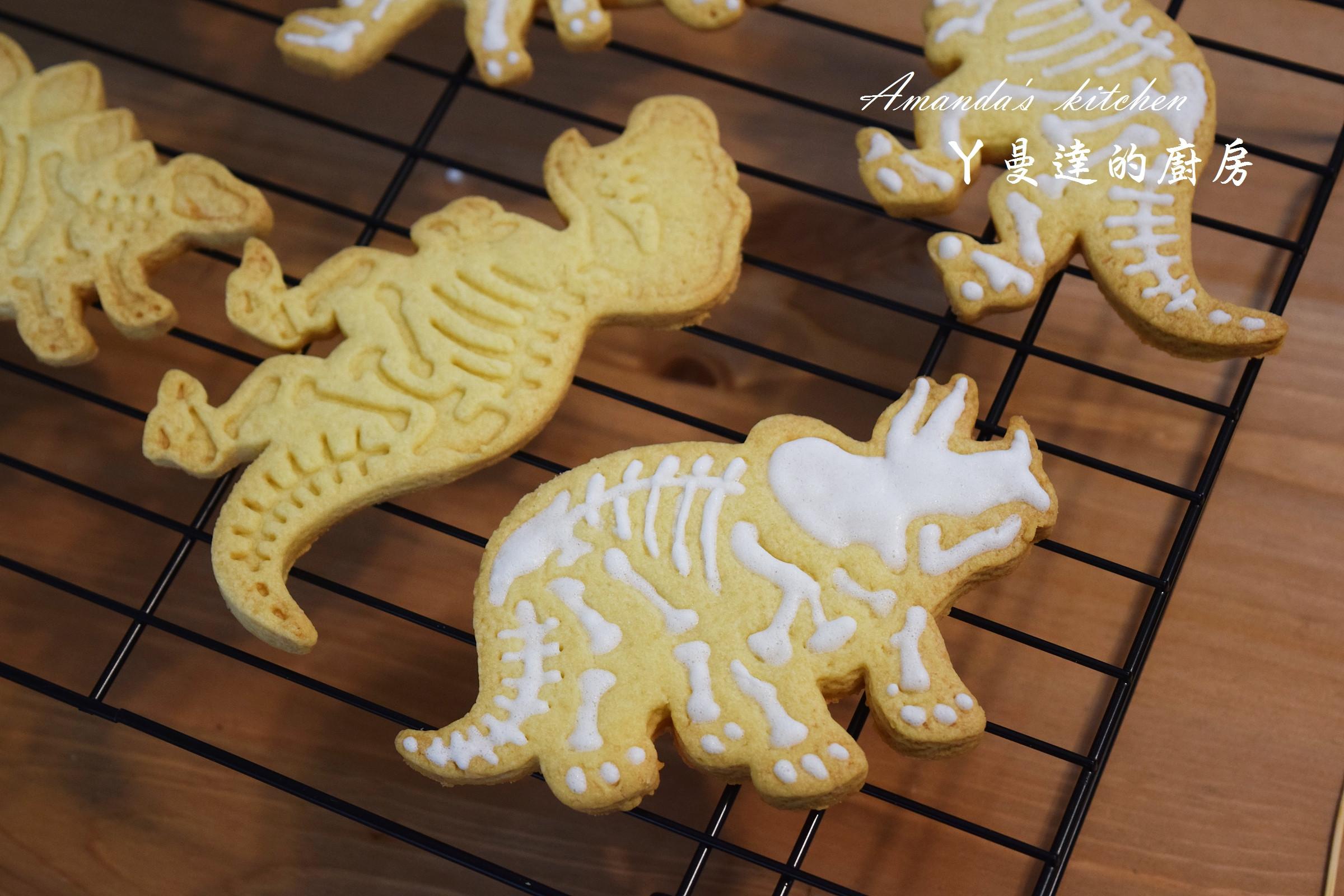 糖霜餅乾~恐龍化石餅乾