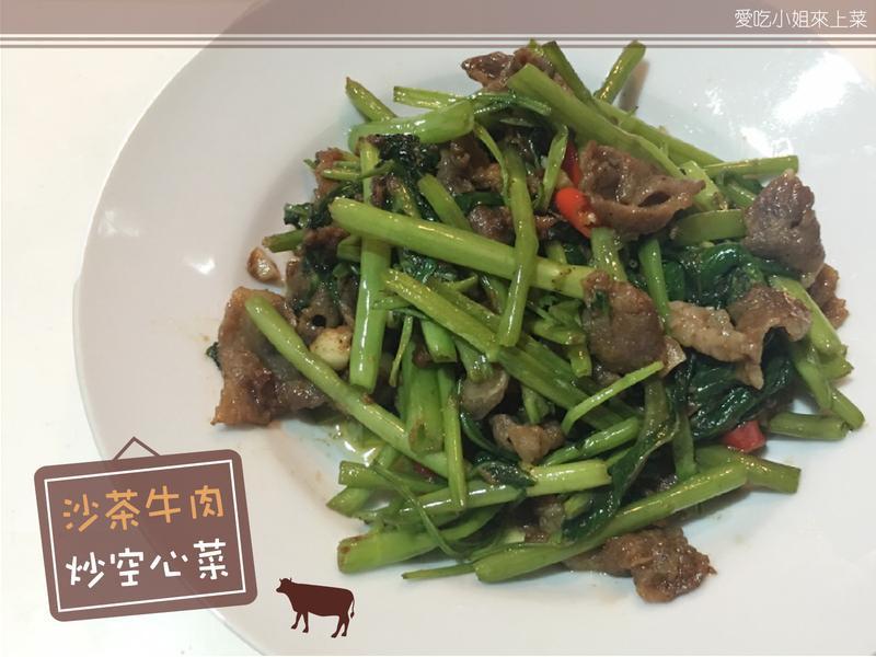 沙茶牛肉炒空心菜-絕對下飯的餐桌常勝軍