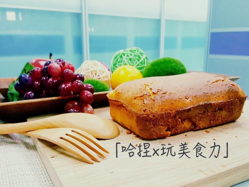 熱帶水果磅蛋糕。哈捏×玩美食力