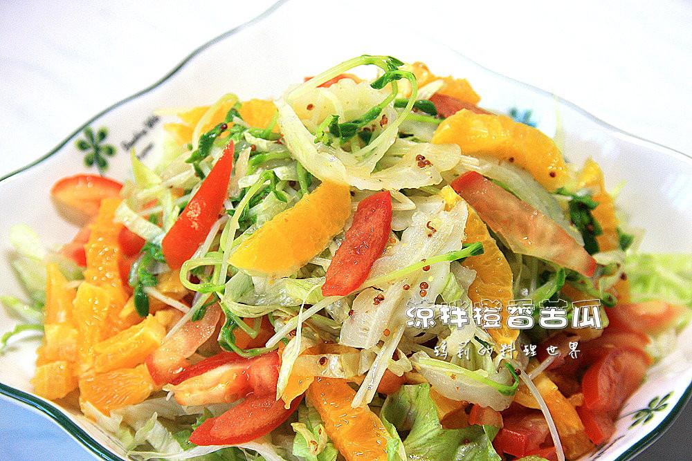瑪莉廚房:涼拌橙香苦瓜