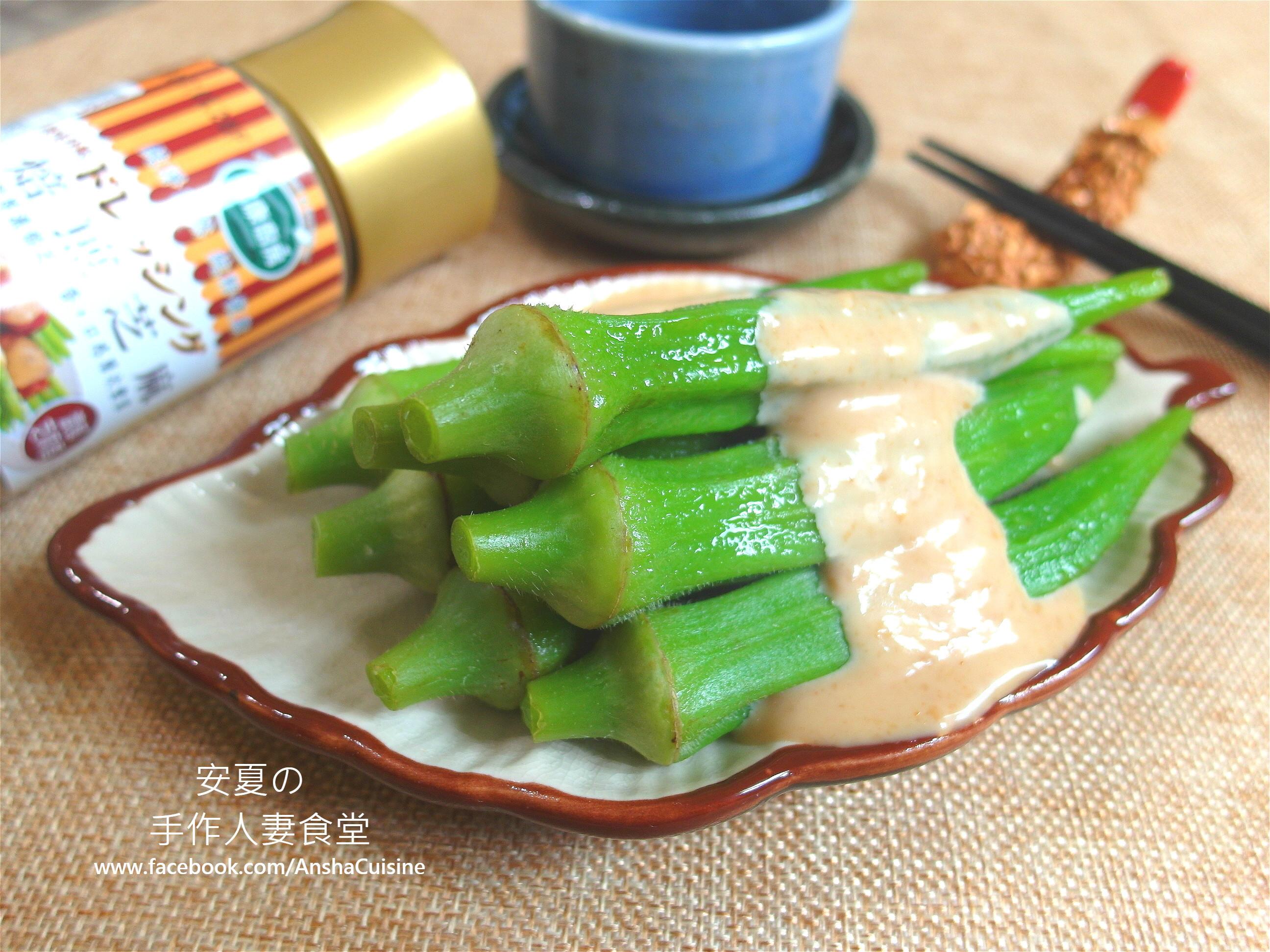 焙煎芝麻涼拌秋葵-健康廚房