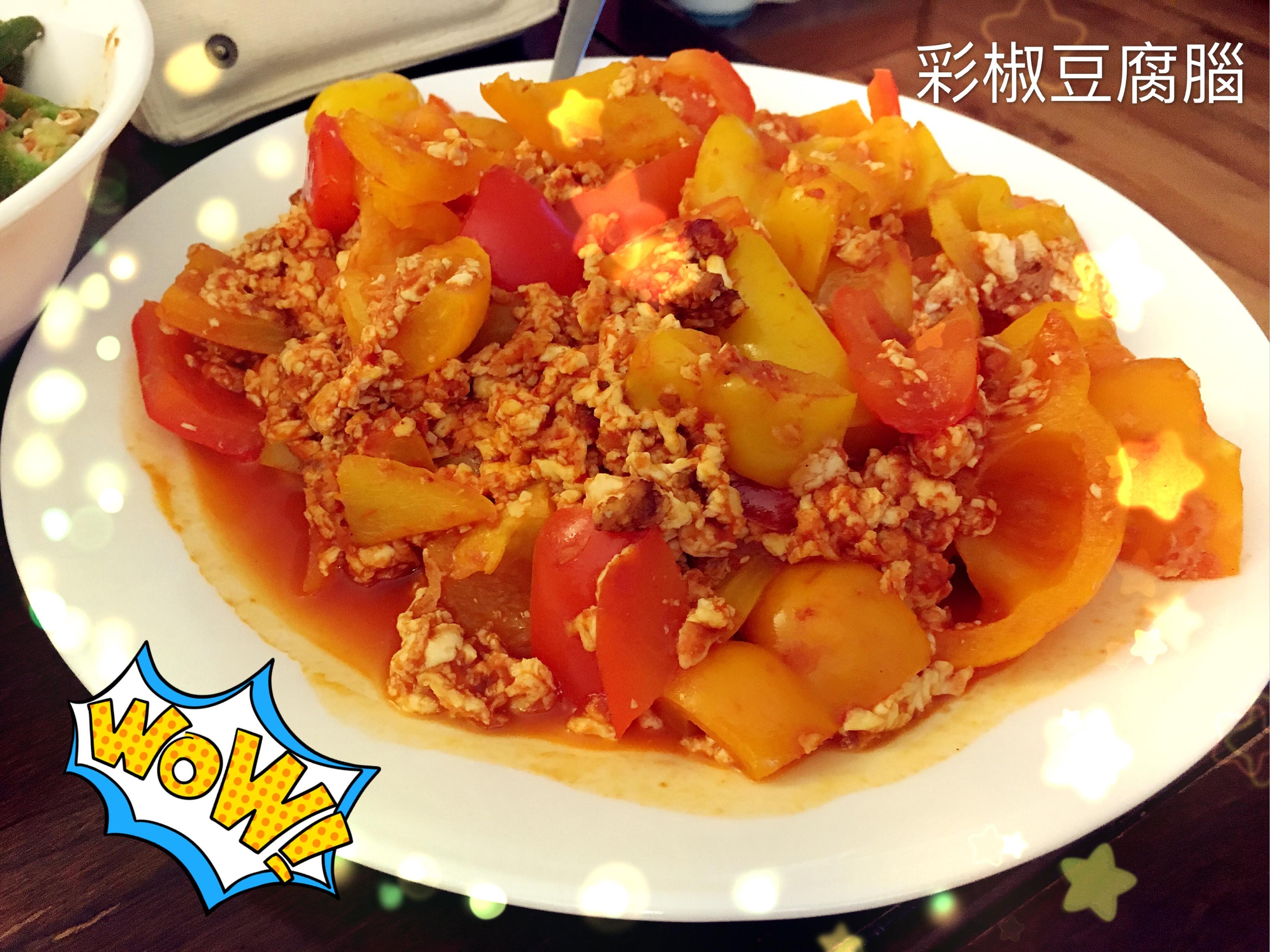 彩椒豆腐腦