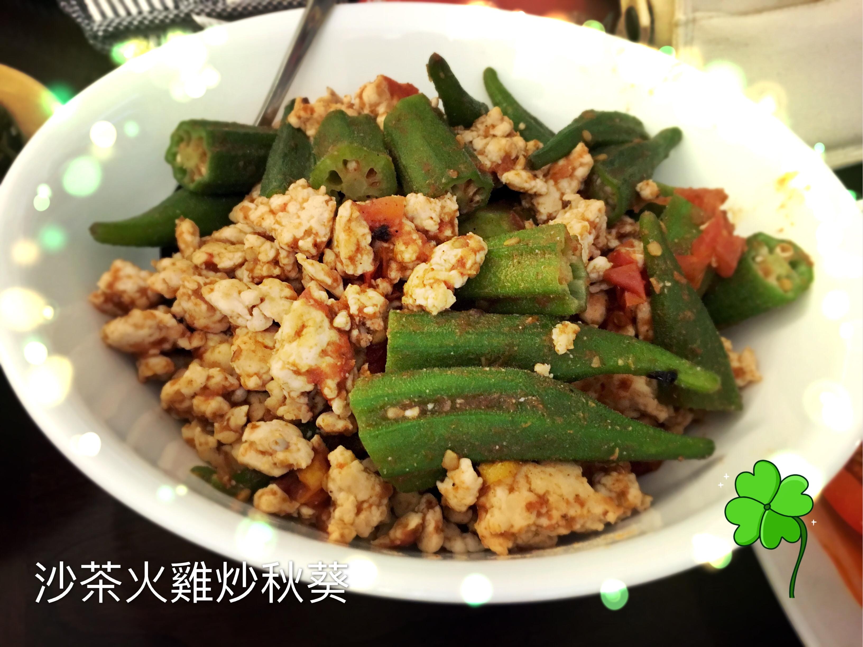 沙茶火雞炒秋葵