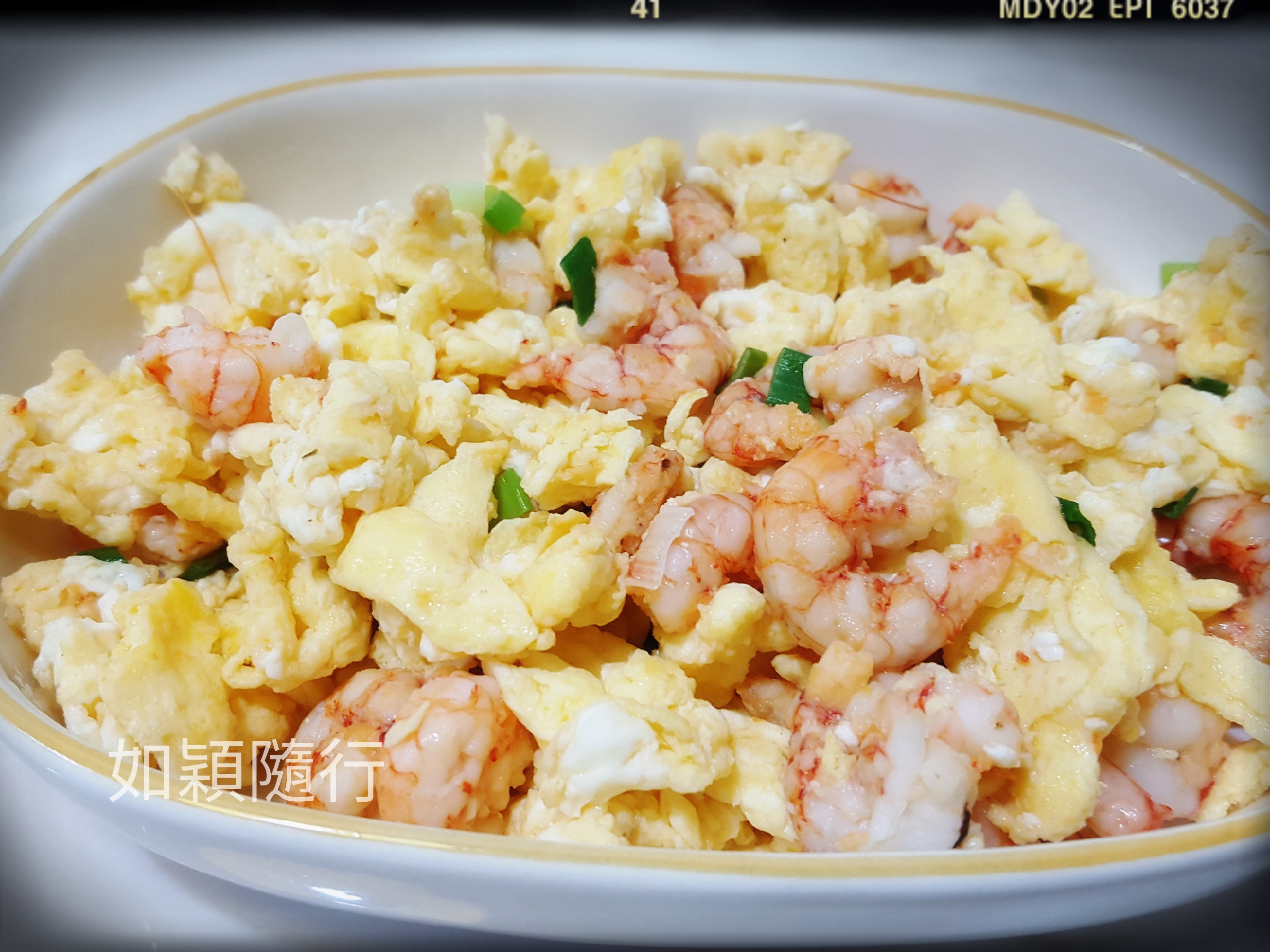甜蝦仁炒蛋