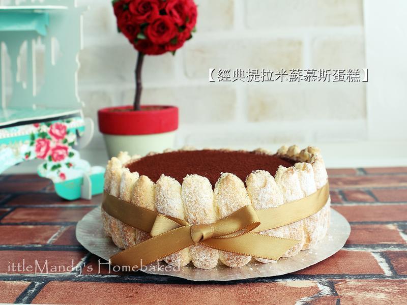 【提拉米蘇慕斯蛋糕】完整圖文完成美美蛋糕