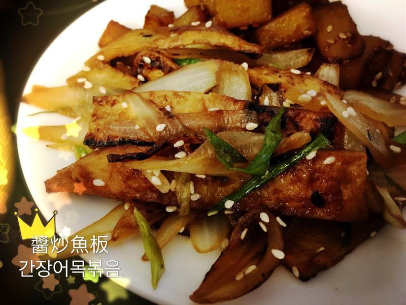 韓式小菜(반찬)醬炒魚板간장어목볶음