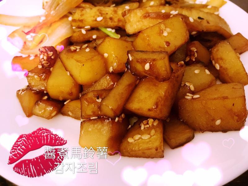 醬煮馬鈴薯