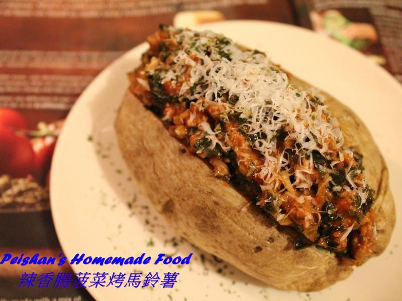 辣香腸菠菜烤馬鈴薯