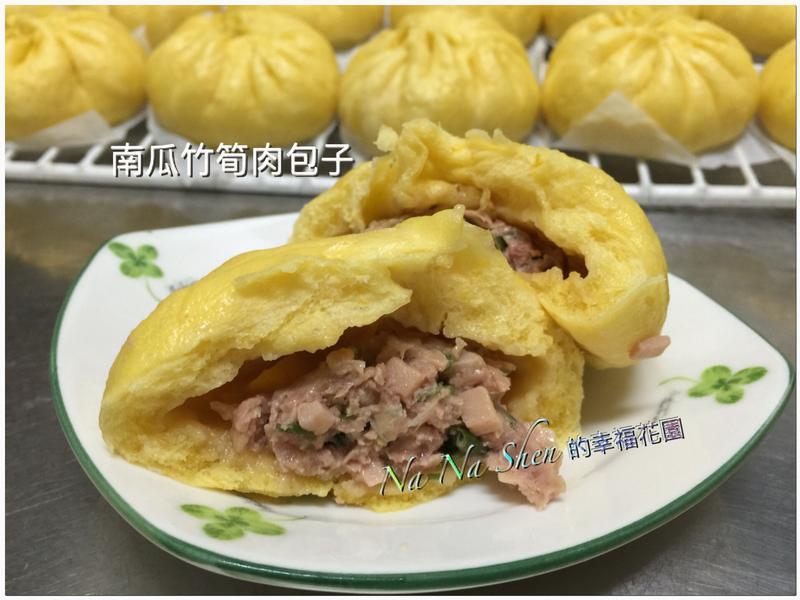 南瓜竹筍肉包子