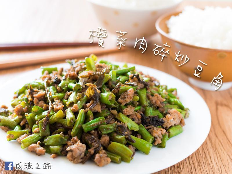 【必學家常菜】欖菜肉末炒豇豆