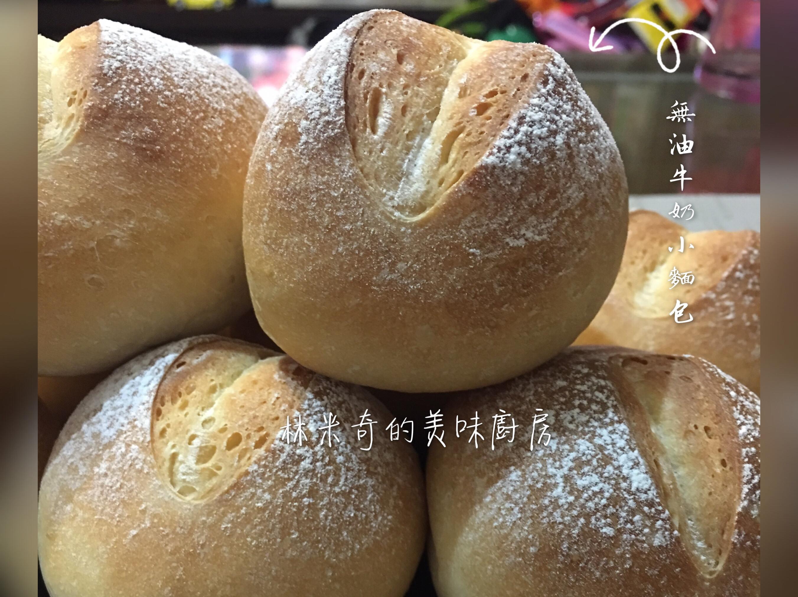 無油牛奶小麵包
