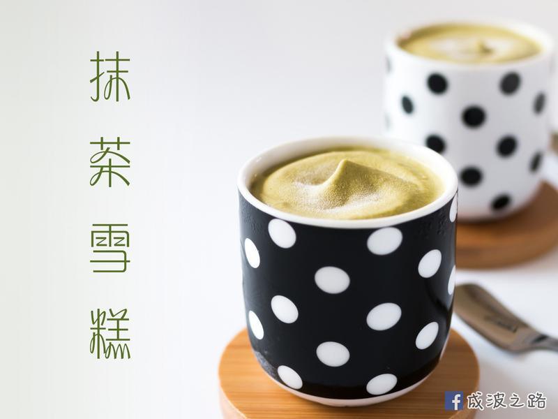 【免冰淇淋機】抹茶冰淇淋