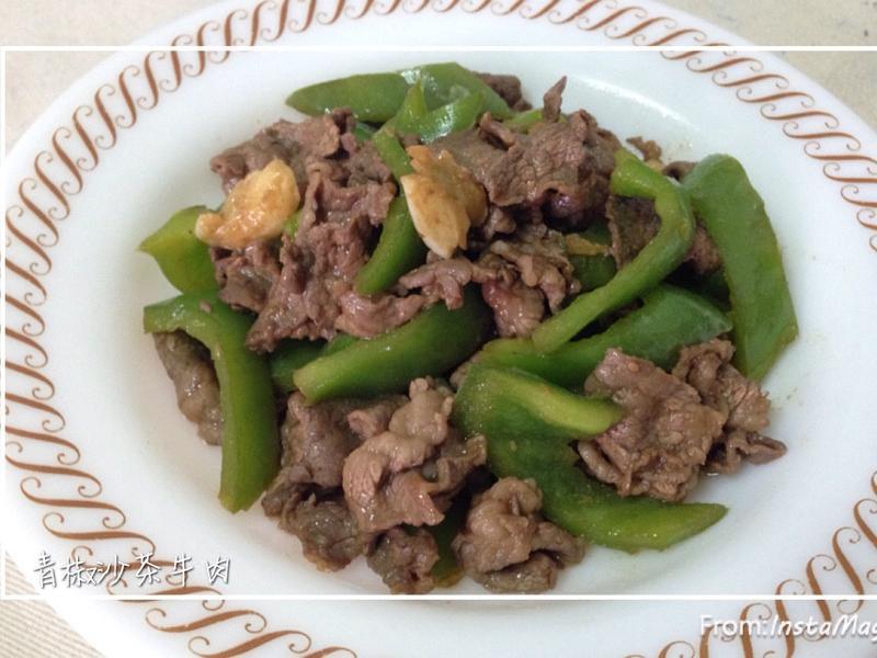 青椒沙茶牛肉