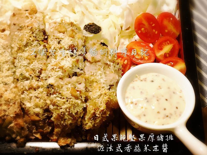 果乾堅果厚豬排佐法式香蒜芥末醬(免炸)