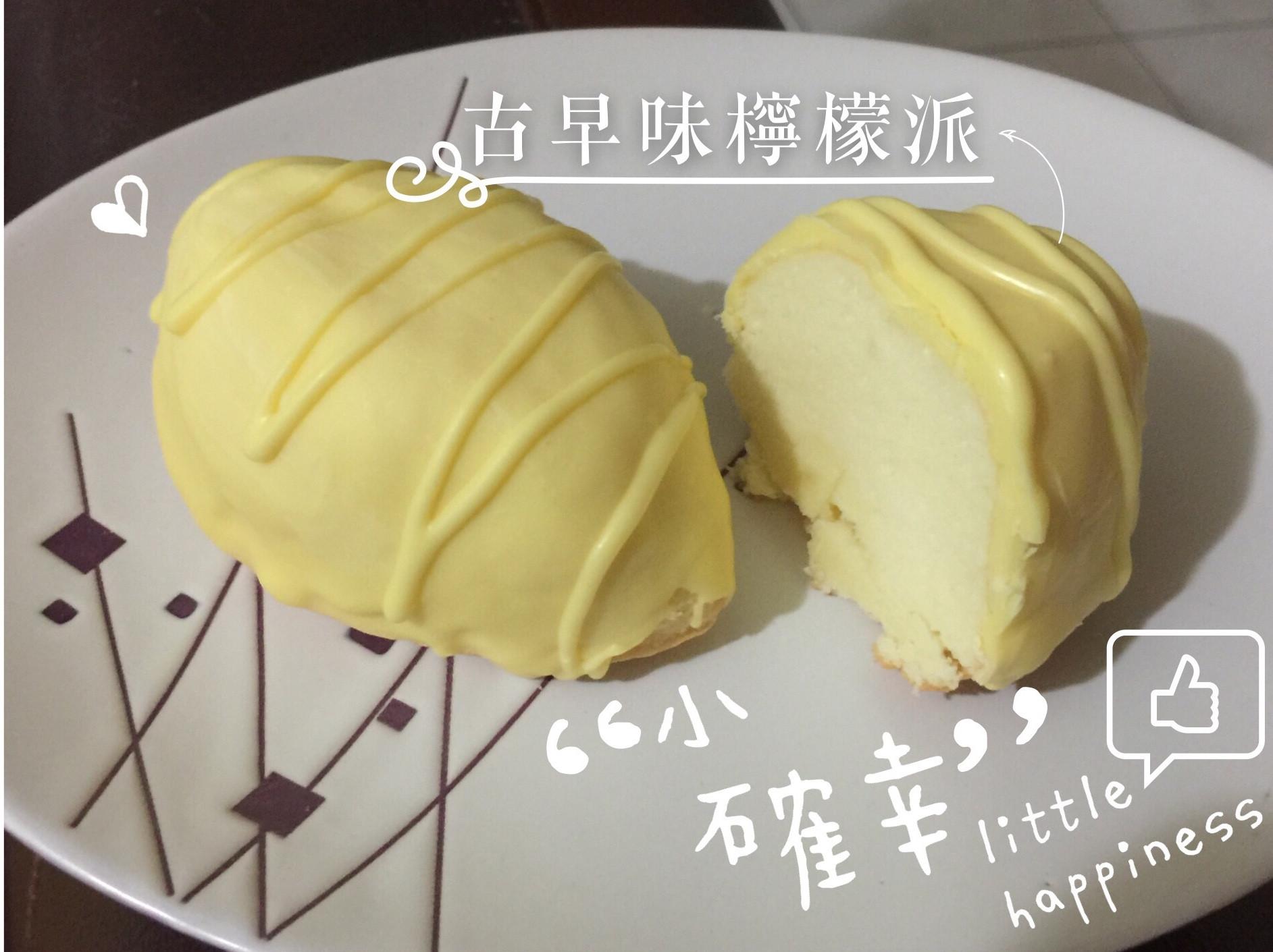 古早味檸檬派(檸檬巧克力蛋糕)