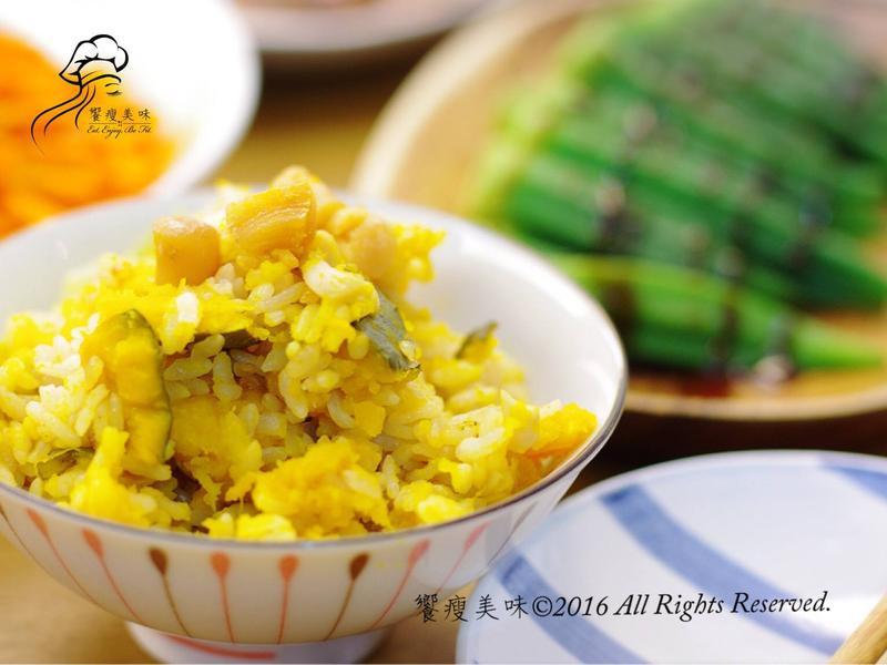饗瘦美味-珠貝南瓜炊飯(電鍋版)
