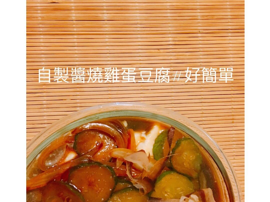 自製雞蛋豆腐x照燒黃瓜 @PercyQ