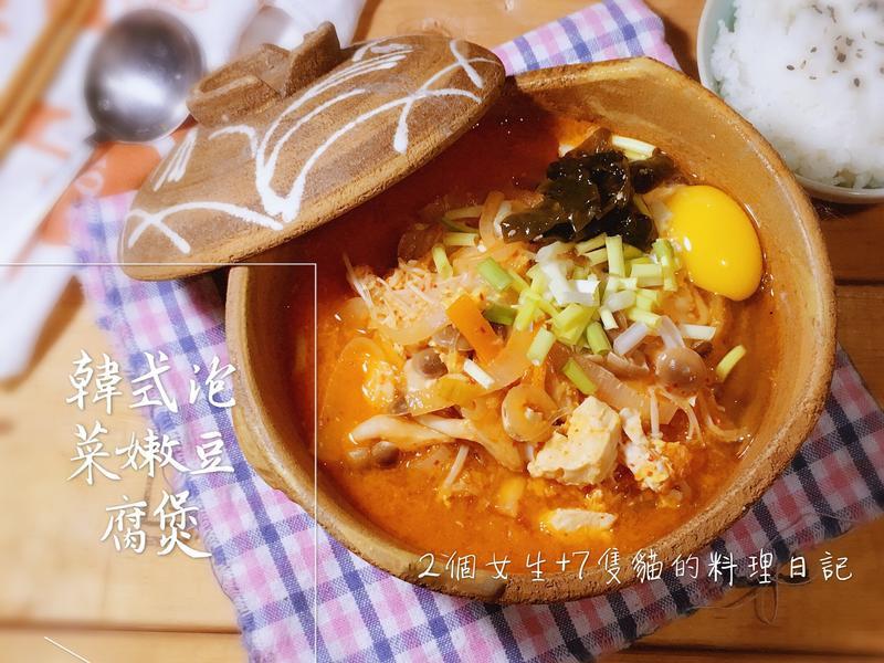 韓式泡菜嫩豆腐煲【蛋素】