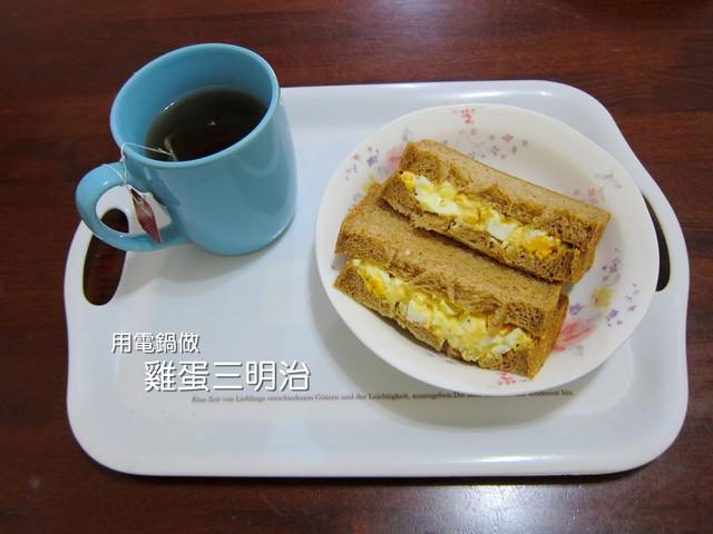用電鍋做 雞蛋三明治